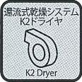 還流式乾燥システムK2ドライヤ