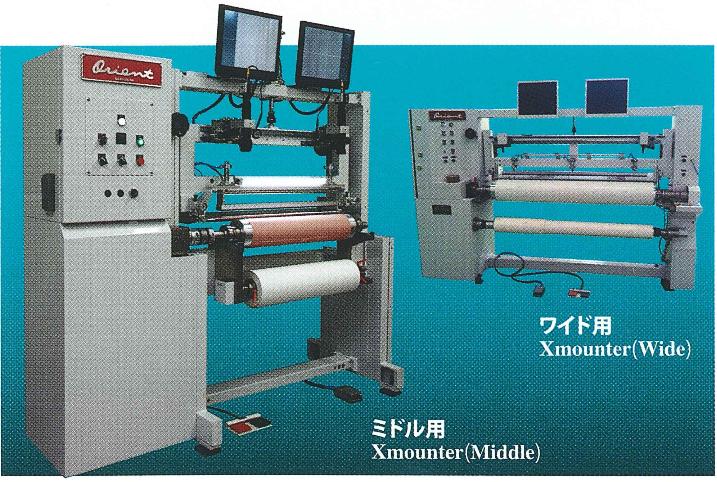 フレキソ樹脂版貼込み装置 Xmounter エクスマウンター